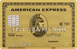 AMEX_Gold-Card