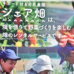 "<span class=""title"">【野球の次は野菜づくり!】</span>"