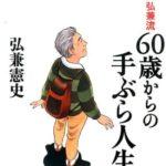 『60歳からの手ぶら人生』(書籍のご紹介)