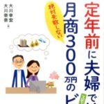 『定年前に夫婦で始める月商300万円のビジネス』(書籍のご紹介)