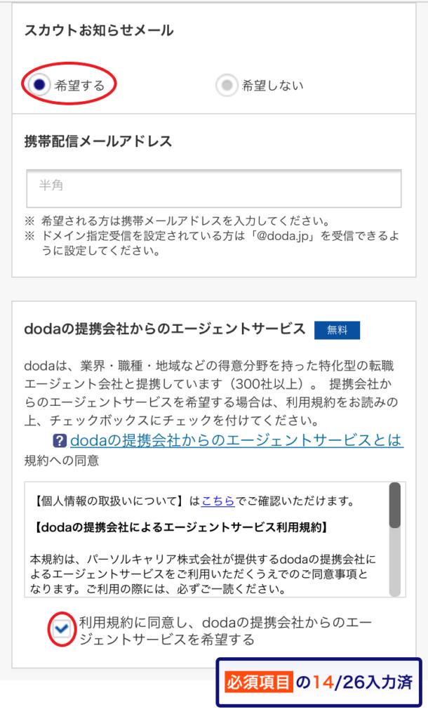doda2-11