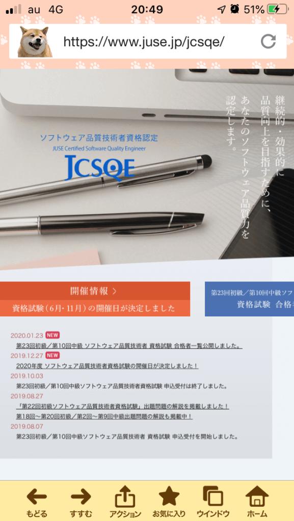 中級ソフトウェア品質技術者資格認定JCSQEサイト