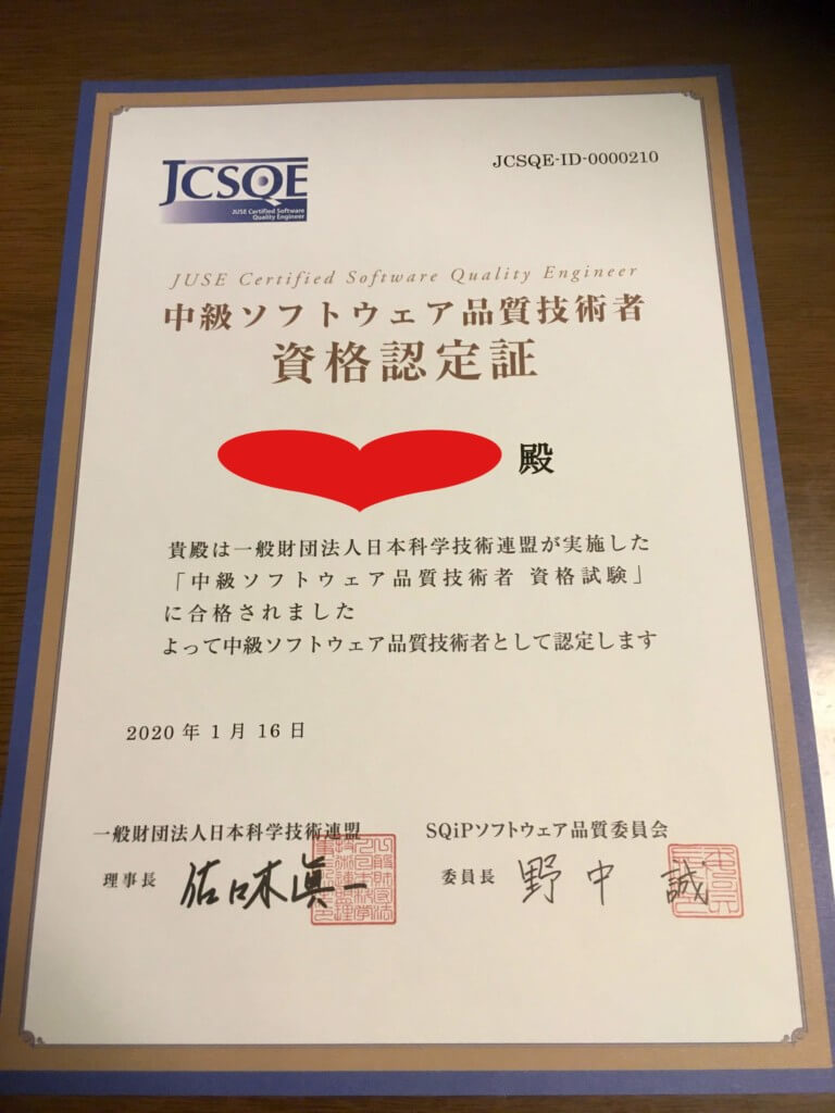 中級ソフトウェア品質技術者資格認定JCSQE郵送