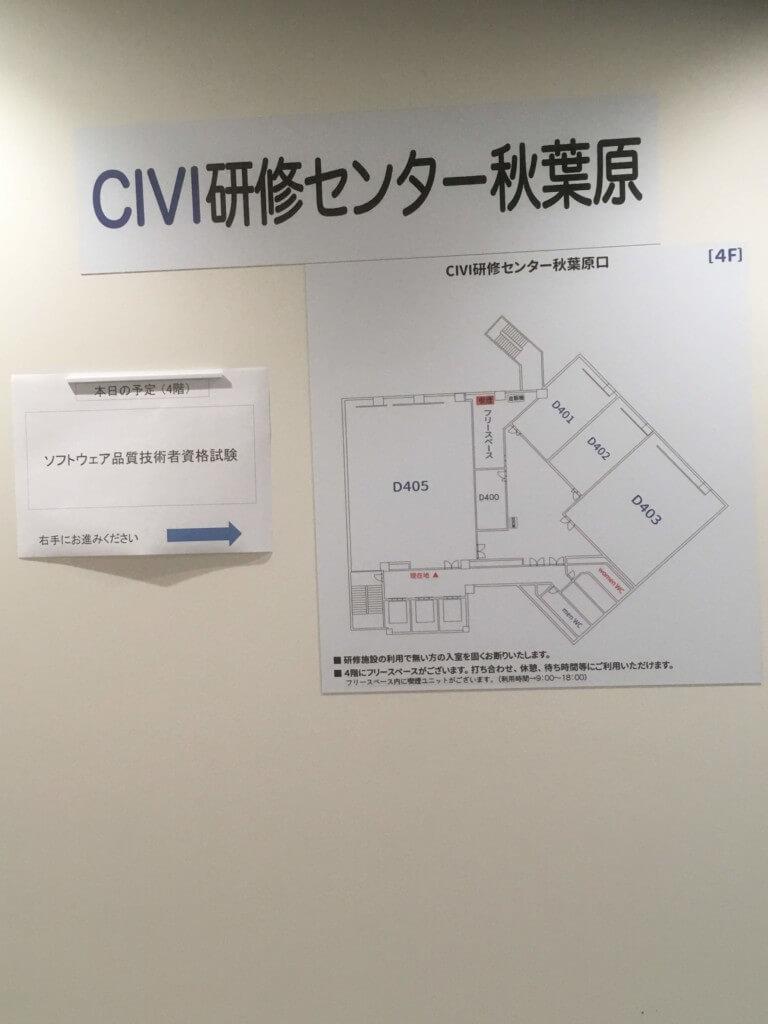 東京会場(CICI研修センター秋葉原)写真4
