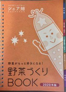 野菜づくりBOOK(2020年版)