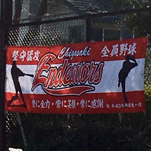 茅ヶ崎エンデバーズ応援旗
